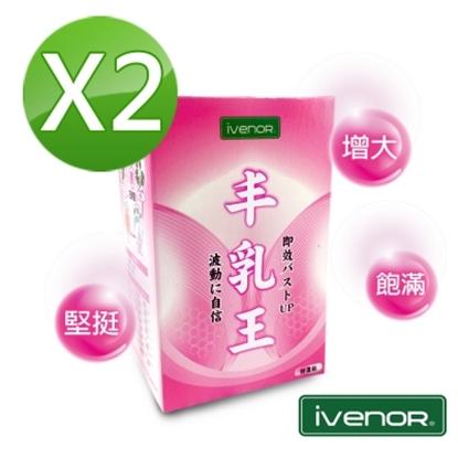 圖片 【iVENOR】丰乳王2盒入-30粒/盒(日本雙重強效專利)
