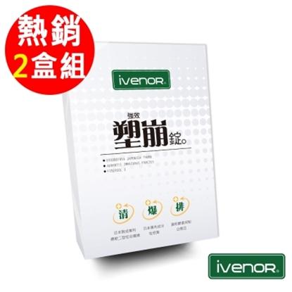 圖片 【iVENOR】二代強效塑崩錠-2盒入