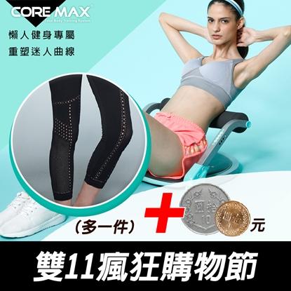 圖片 CoreMax居家運動健身多合一神器(1入)+機能運動長褲(1入)