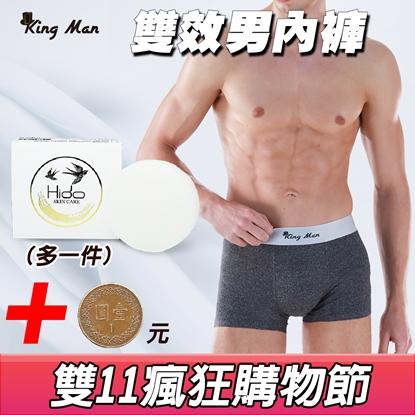 圖片 3D巨彈恆溫無痕碧璽能量男性內褲(4入)+燕窩皂(1入)