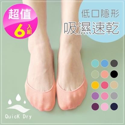 圖片 【PEILOU】貝柔吸濕速乾足底止滑襪套(純色-6入組)