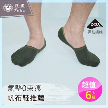 圖片 【PEILOU】Navigator萊卡隱形氣墊止滑加大襪套(純色-6入組)
