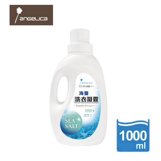 圖片 【angelica】安潔麗卡海鹽洗衣凝露1000L/不含螢光劑/無化學成份