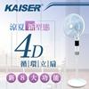 圖片 KAISER威寶4D循環立扇(電風扇、循環扇)-電
