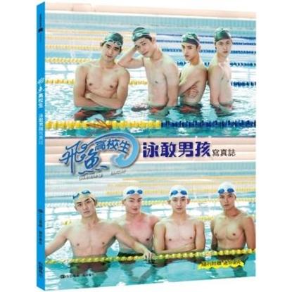 圖片 【飛魚高校生】泳敢男孩寫真誌