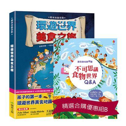 圖片 【閣林文創】環遊世界美食之旅-精選合購優惠組B