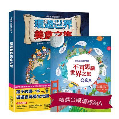 圖片 【閣林文創】環遊世界美食之旅-精選合購優惠組A