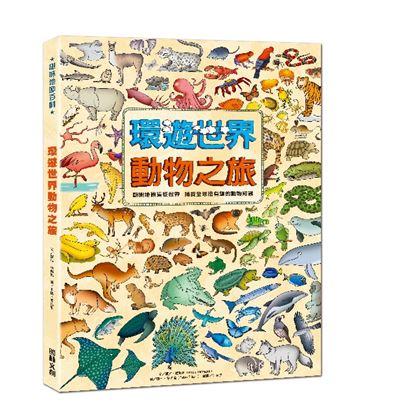 圖片 【閣林文創】 環遊世界動物之旅