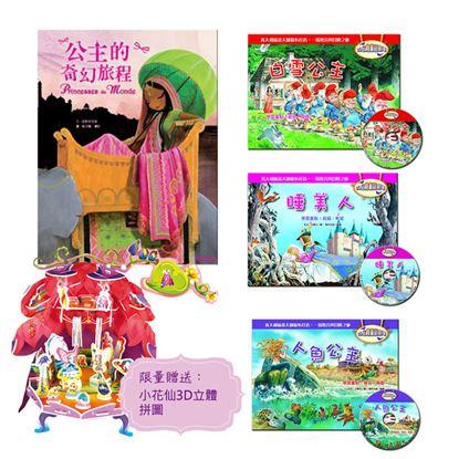 圖片 【閣林文創】小公主的童話精選輯(精選4冊),送:小花仙3D立體拼圖1組