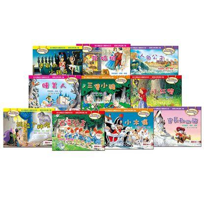 圖片 【閣林文創】3D立體童話劇場(10書+10CD)