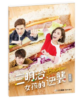 圖片 【閣林文創】三明治女孩的逆襲 寫真誌(熱烈搶購中!!)