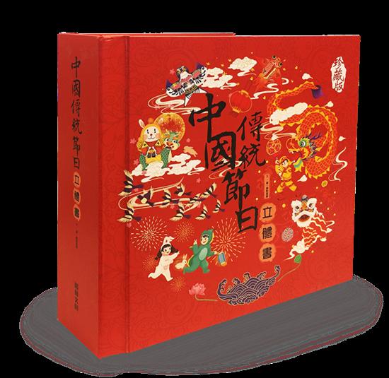 圖片 【閣林文創】中國傳統節日立體書(珍藏版)