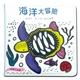 【閣林文創】海洋大冒險-歡樂洗澡書