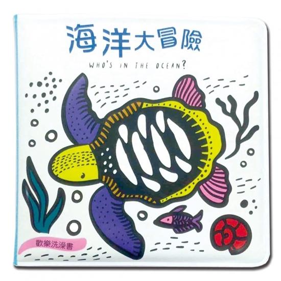圖片 【閣林文創】海洋大冒險-歡樂洗澡書