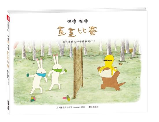 圖片 【閣林文創】咪嚕咪嚕畫畫比賽
