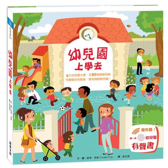 圖片 【閣林文創】幼兒園上學去