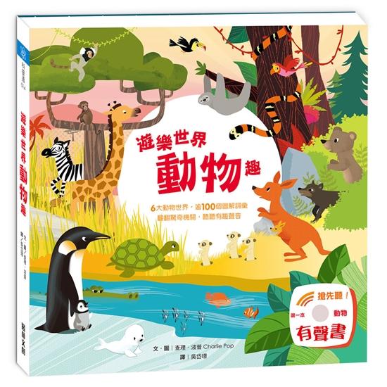 圖片 【閣林文創】遊樂世界動物趣