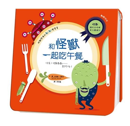 圖片 【閣林文創】和怪獸一起吃午餐
