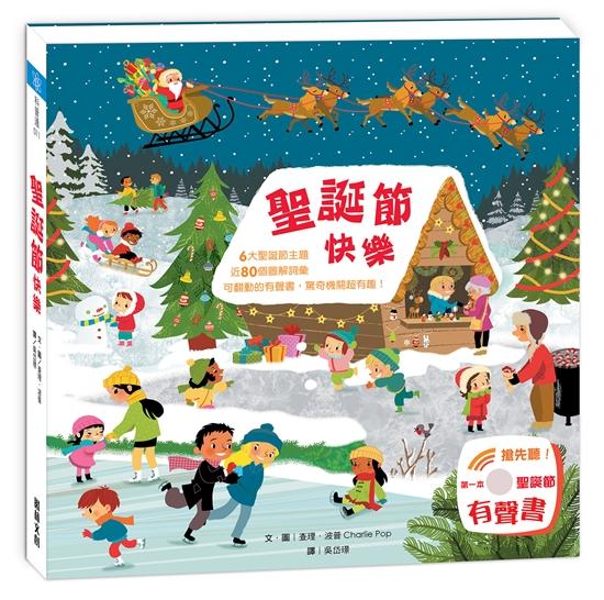 圖片 【閣林文創】聖誕節快樂