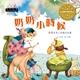 【閣林文創】世界名家創意繪本-奶奶小時候(1書1CD)