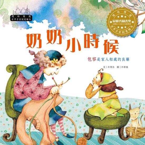 圖片 【閣林文創】世界名家創意繪本-奶奶小時候(1書1CD)