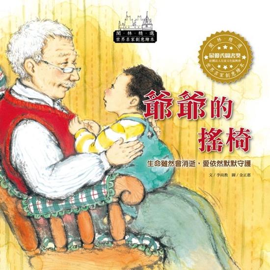 圖片 【閣林文創】世界名家創意繪本-爺爺的搖椅(1書1CD)