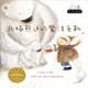 【閣林文創】世界名家創意繪本-北極熊送的魔法毛靴