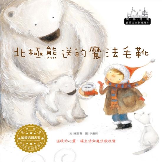 圖片 【閣林文創】世界名家創意繪本-北極熊送的魔法毛靴
