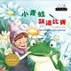 【閣林文創】世界名家創意繪本-小青蛙跳遠比賽(1書1CD)