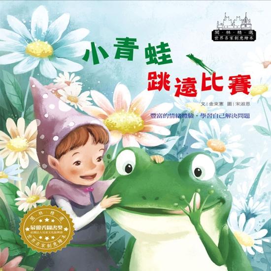 圖片 【閣林文創】世界名家創意繪本-小青蛙跳遠比賽(1書1CD)