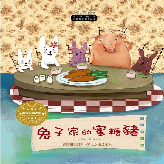 圖片 【閣林文創】世界名家創意繪本-兔子家的蜜糖豬(1書1CD)