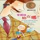 【閣林文創】世界名家創意繪本-愛麗絲妳在哪?(1書1CD)