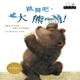 【閣林文創】世界名家創意繪本-跳舞吧,大熊!(1書1CD)