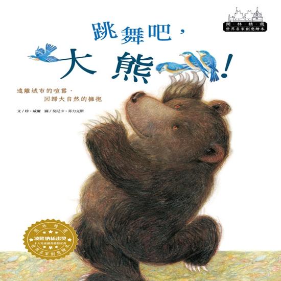 圖片 【閣林文創】世界名家創意繪本-跳舞吧,大熊!(1書1CD)