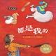【閣林文創】世界名家創意繪本-都是我的(1書1CD)