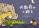 【閣林文創】被欺負的小獅子
