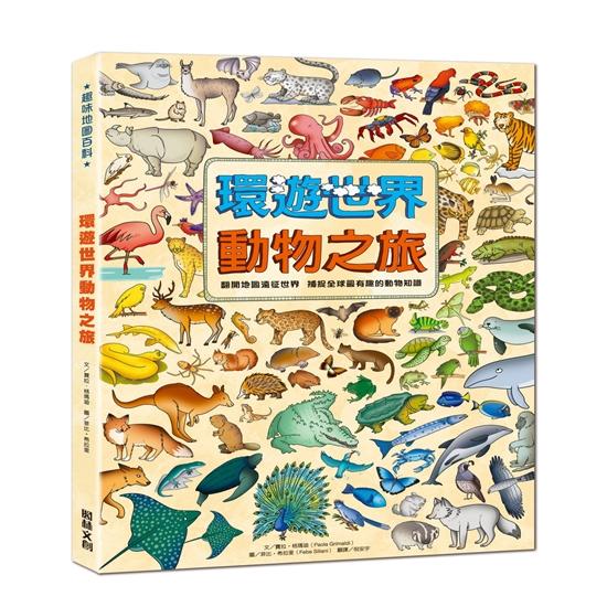 圖片 【閣林文創】環遊世界動物之旅