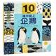 【閣林文創】10理由 讓你愛上企鵝