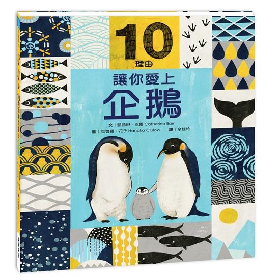 圖片 【閣林文創】10理由 讓你愛上企鵝