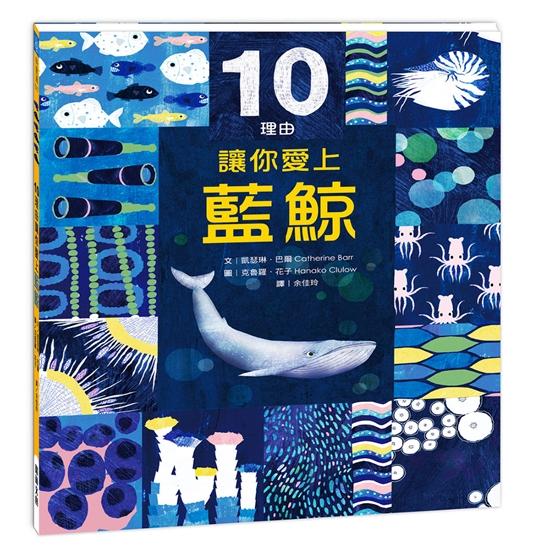 圖片 【閣林文創】10理由 讓你愛上藍鯨