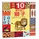 【閣林文創】10理由 讓你愛上獅子