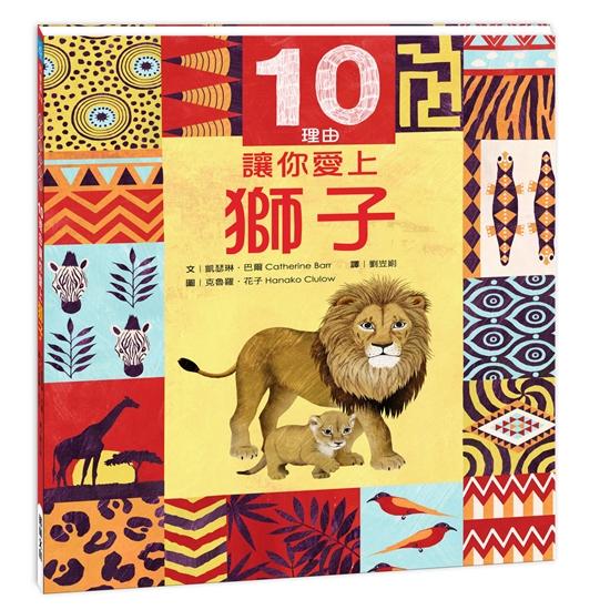 圖片 【閣林文創】10理由 讓你愛上獅子