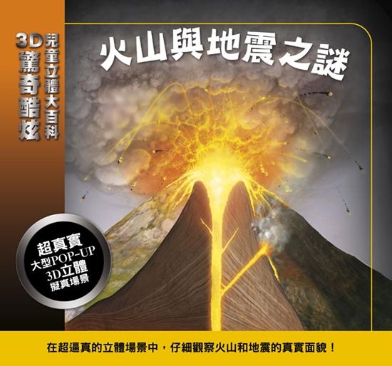圖片 【閣林文創】3D驚奇酷炫兒童立體大百科-火山與地震之謎