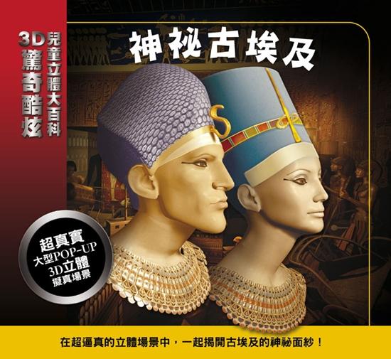 圖片 【閣林文創】3D驚奇酷炫兒童立體大百科-神祕古埃及
