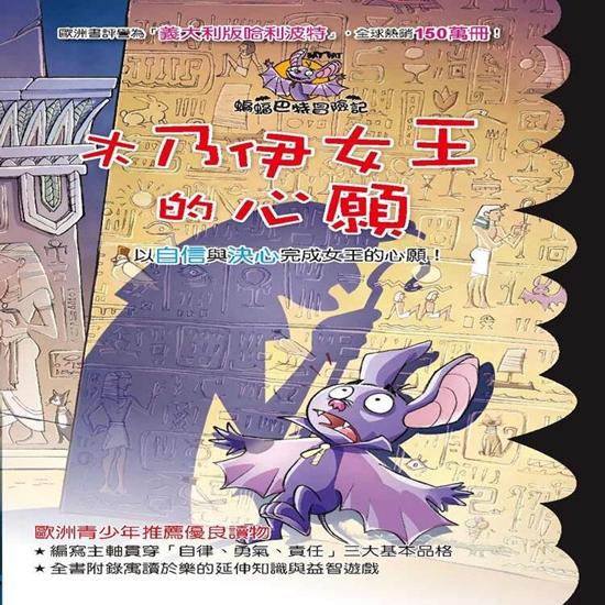 圖片 【閣林文創】蝙蝠巴特冒險記01-木乃伊女王的心願
