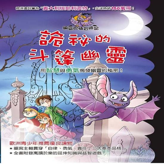 圖片 【閣林文創】蝙蝠巴特冒險記02-詭秘的斗篷幽靈