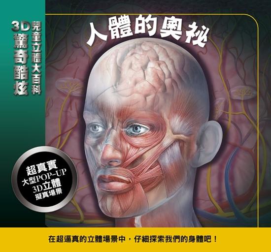 圖片 【閣林文創】3D驚奇酷炫兒童立體大百科-人體的奧祕