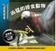 【閣林文創】3D驚奇酷炫兒童立體大百科-凶猛的掠食動物