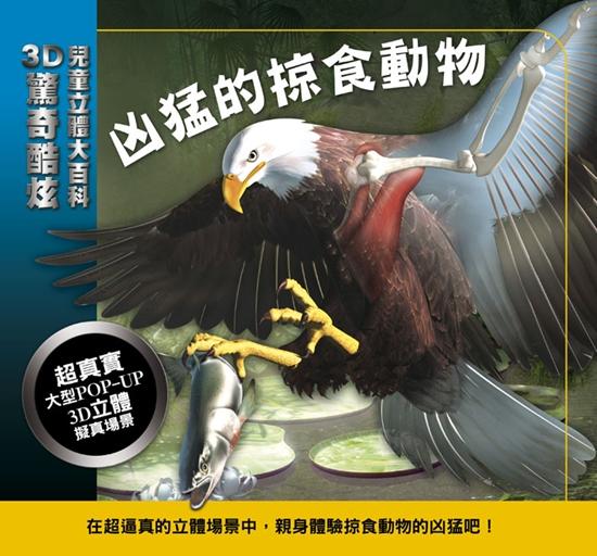 圖片 【閣林文創】3D驚奇酷炫兒童立體大百科-凶猛的掠食動物