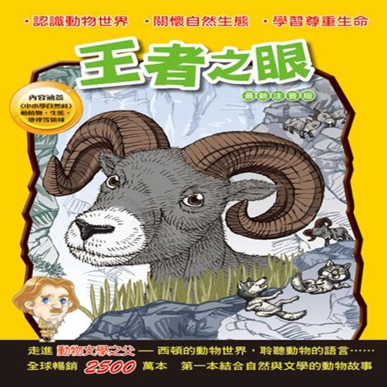 圖片 【閣林文創】西頓動物小說-王者之眼